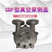 紡織行業用真空泵殼配件不銹鋼抽氣泵側蓋