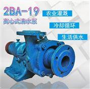 3HP臥式單級泵2寸離心泵