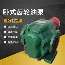 3寸齒輪油泵臥式抽油設備