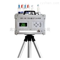 HY-1H 恒流量空气采样器
