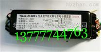 YK40-2x2DFL型高效節能雙腳專用防爆電子鎮流器