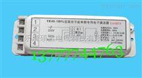 YK40-1DFL高效節能熒光燈防爆電子鎮流器EX