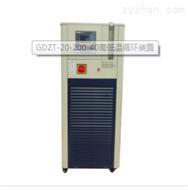 GDZT-20-200-40全密闭高低温循环装置