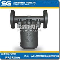 高壓倒吊桶式蒸汽疏水閥