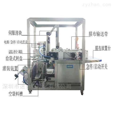 小而优 折膜灌装一体设备 面膜折灌一体机