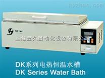 三用恒溫水箱DK-600S