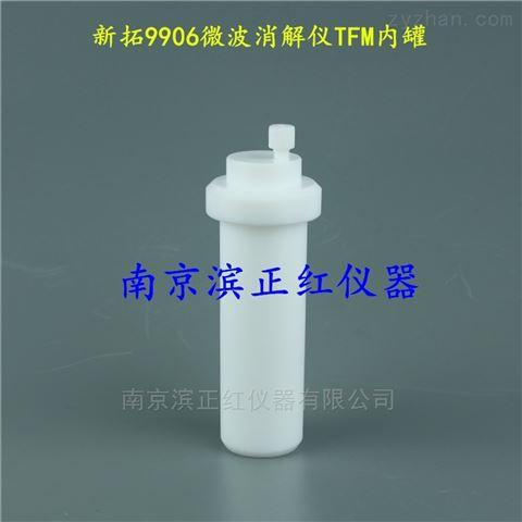 厂家定做上海新拓XT-9906微波消解罐