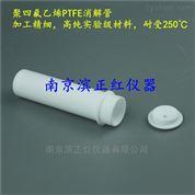四氟消解管廠家定制適配永樂康石墨消解器