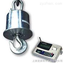 電子吊磅帶4-20mA功能無線傳輸