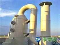 廢氣凈化塔 康景輝生產廠家