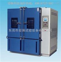 大型高低溫環境試驗箱/步入式高低溫實驗室