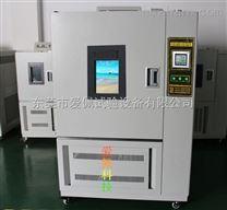 無錫高低溫環境試驗箱廠家/電子產品高低溫試驗箱