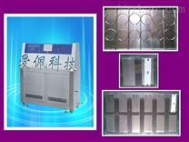 紫外光老化試驗箱廠家/紫外線老化測試設備