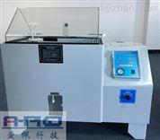 工业盐雾试验箱/盐雾测试设备/盐雾试验机