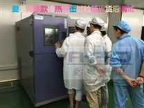 冷热冲击实验机厂家/检测设备冷热冲击试验机