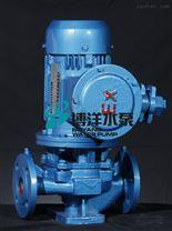 YG50-150立式防爆管道離心泵,油泵