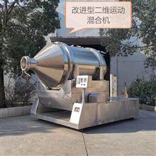 EYH-2000二维混合机