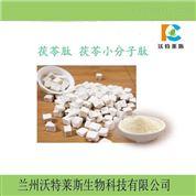 茯苓活性肽80  專業小分子肽  定制茯苓肽