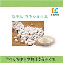 茯苓活性肽80  专业小分子肽  定制茯苓肽