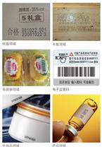 藥品外包裝噴印噴碼機-捷英特標識設備