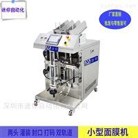 MN-T202自动面膜灌装机,自动灌装封口机器