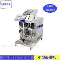 自動面膜灌裝機,自動灌裝封口機器