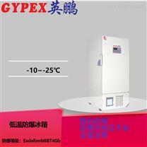 英鵬低溫防爆冰箱-10℃~-25℃