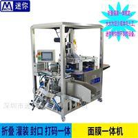 ZG-06自動折膜入袋灌裝一體機 小型折灌機 面膜機
