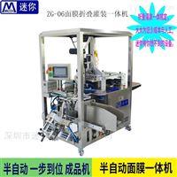 ZG-06深圳迷你全自動面膜折疊裝袋灌裝封口一體機