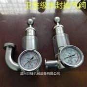 啤酒設備衛生級安全閥批發 不銹鋼排氣閥