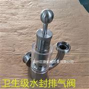 發酵罐呼吸閥 不銹鋼排氣閥 啤酒設備安全閥