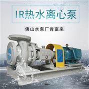 佛山水泵廠臥式鍋爐泵IR系列熱水泵離心泵