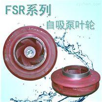 佛山水泵廠FSR系列自吸泵葉輪抽水泵配件