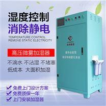 消除靜電工業加濕器