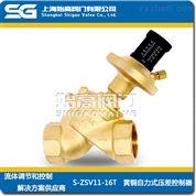 黄铜自力式压差控制阀