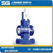 25P先导膜片式蒸汽减压阀