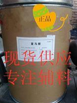 現貨供應藥用輔料富馬酸反丁烯二酸