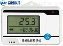 醫用冰箱溫度記錄儀