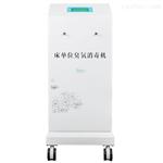 SKW-CDX-S1200床单位臭氧消毒机医用