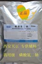 藥用輔料磷酸氫二鈉 (十二水)有批件1kg起訂
