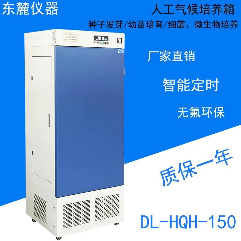 上海无氟环保人工气候培养箱供应商