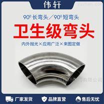 卫生级304不锈钢焊接弯头