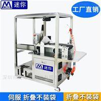 ZD-198自动折叠不装袋机面膜不入袋无纺布折叠机