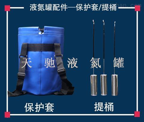 呼伦贝尔35升液氮罐天驰液氮储罐价格