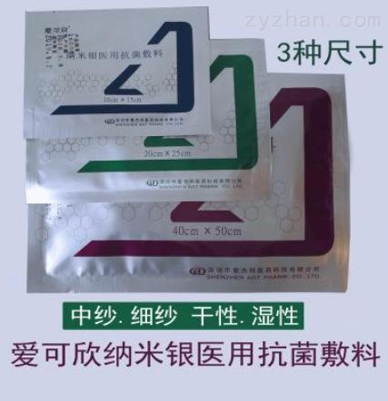 國產愛可欣納米銀醫用抗菌敷料等其他耗材