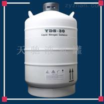章丘天馳低溫30升液氮罐多少錢