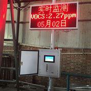大氣voc在線自動監測系統