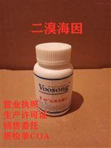 新型含溴二溴海因消毒劑 高效、低毒、譜廣