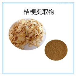 138-59-010:1桔梗提取物保健原料