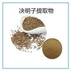 138-59-010:1决明子提取物减肥保健原料
